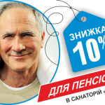 discounts_pensionery
