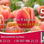 uwt_morshyn