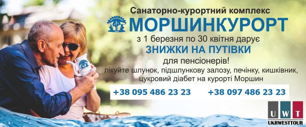 uwt_pensionery